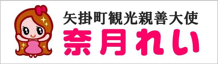 矢掛町観光親善大使奈月れいOFFICIALSITE