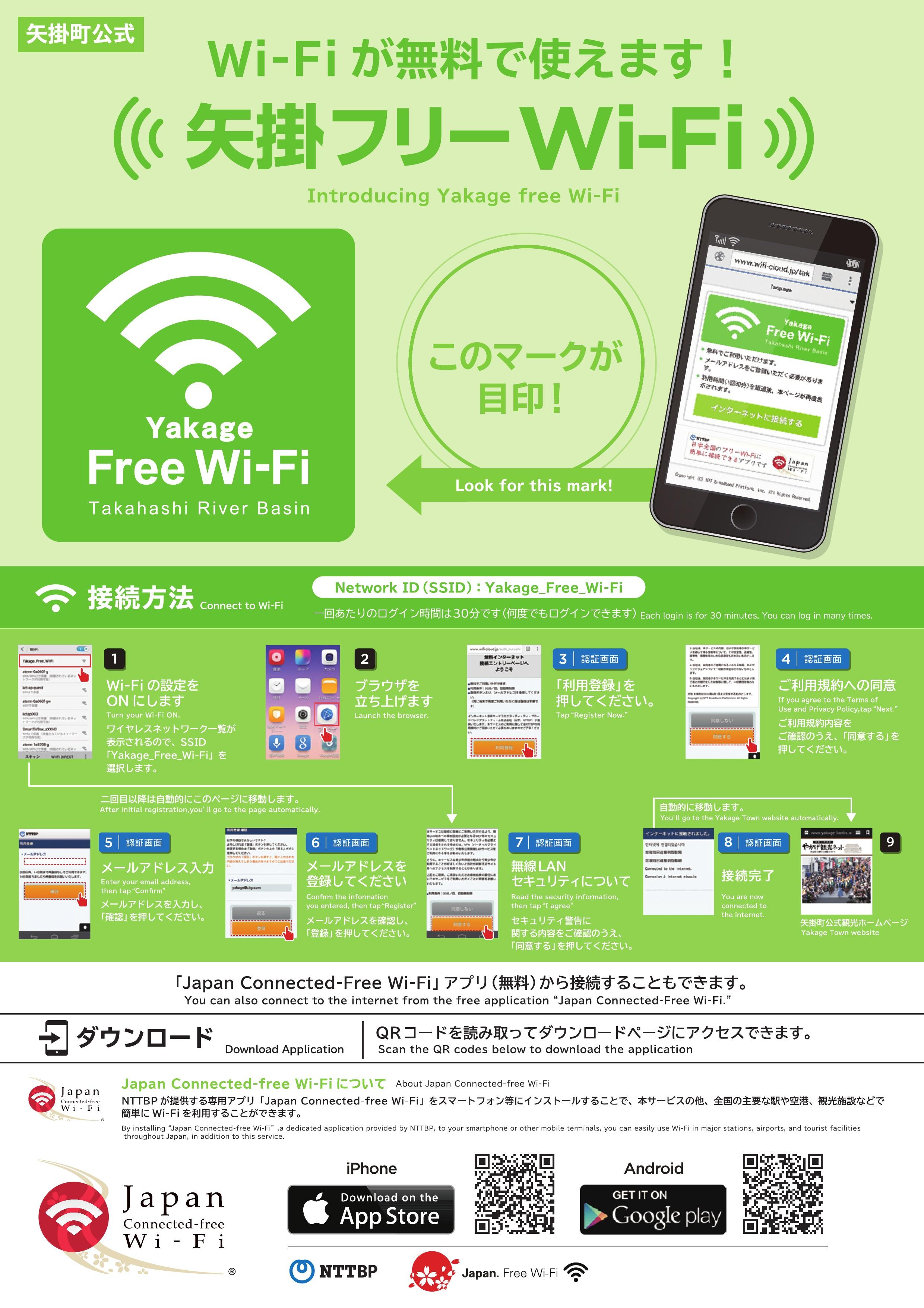 http://www.town.yakage.okayama.jp/img/wifi01.jpg