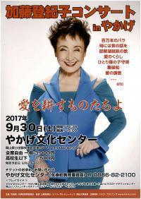 加藤登紀子コンサート