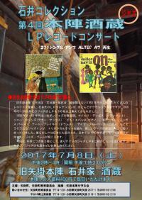 LPレコードコンサート