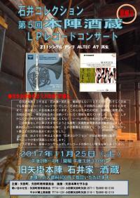 本陣酒蔵LPレコードコンサート