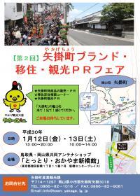 矢掛町ブランド・移住・観光PRフェア
