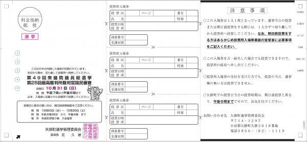 入場券 表.jpg