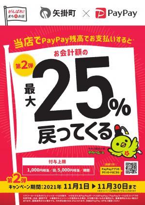 yakake2_poster211006.jpg