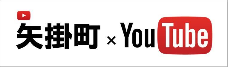 矢掛町YOUTUBE