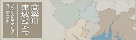 高梁川流域圏マップ